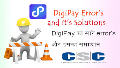 Photo of DigiPay Error and It's solutions – Digipay हर problem का समाधान