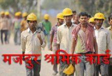 Photo of Labour card Bihar online apply बिहार मजदुर श्रमिक कार्ड अप्लाई