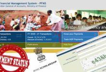 Photo of PFMS Check Payement Status Scholarship, सरकारी योजना, पेंशन