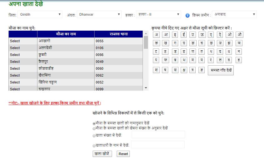 apna khata details dekhe