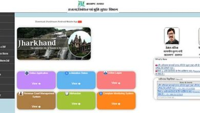 Photo of Jharbhoomi 2020 – भूलेख, खतियान, रजिस्टर 2 भूमि की जानकारी, Mutation और Ameen ऑनलाइन कैसे करें