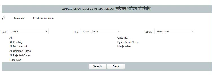 jharbhoomi application status