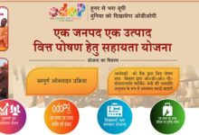 Photo of मुख्मंत्री युवा स्वरोजगार योजना ऑनलाइन अप्लाई 2020 – पात्रता, दस्तावेज Diupmsme UPSDC