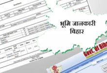 Photo of Bhumi Jankari Bihar 2020 – जमीन की जानकारी, दस्तावेज ऑनलाइन प्राप्त करें – Deed, Land Records