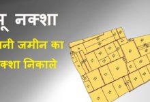 Photo of Bhu Naksha UP – भू-नक्शा यूपी 2020 ऑनलाइन मैप, रिपोर्ट (शजरा) देखें