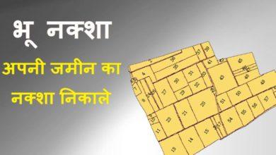 Photo of Bhu Naksha UP – भू-नक्शा यूपी 2021 ऑनलाइन मैप, रिपोर्ट (शजरा) देखें