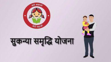 Photo of Sukanya Samriddhi Yojana 2021 – खाता खोलें|लाभ कौन उठा सकता है