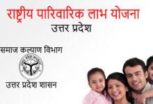 Photo of Rastriya Parivarik Labh Yojana 2020 – ऑनलाइन आवेदन करें, स्थिति जांचें