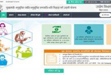 Photo of SC, ST Udyami Yojana Bihar 2020 – पात्रता, दस्तावेज, परियोजना सूची और ऑनलाइन आवेदन