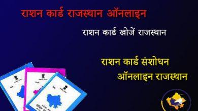 Photo of राशन कार्ड राजस्थान ऑनलाइन – राशन कार्ड खोजें राजस्थान